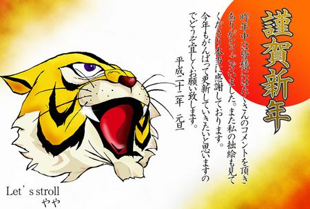 Tiger2010