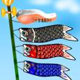 季節5月 鯉のぼり・・・