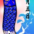 季節5月 鯉のぼり 2008年