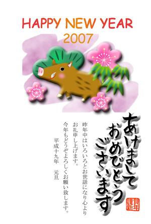 2007年 年賀状①