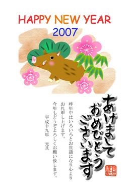 2007年 年賀状②